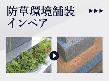 防草環境舗装インペア