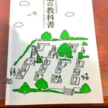 日本のお墓について